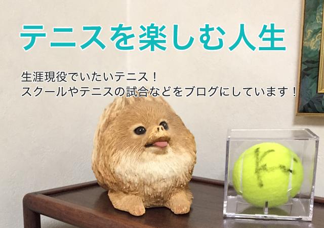 テニスで楽しむ人生